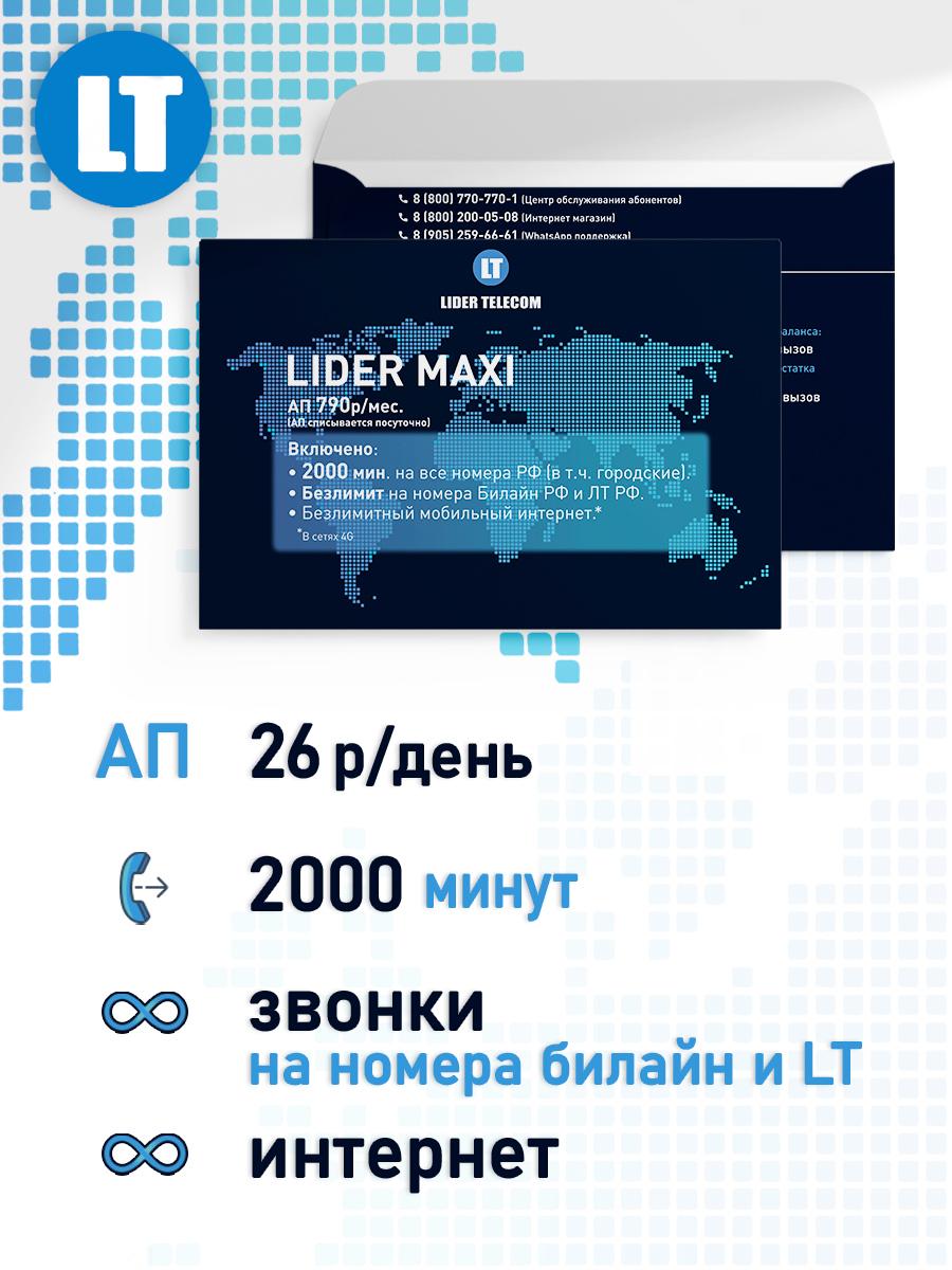 sim-карта lider telecom(вся россия)