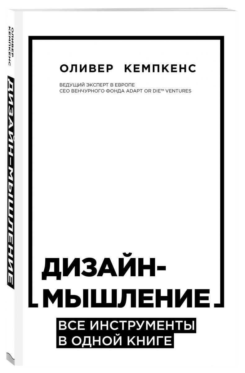 Дизайн-мышление. Все инструменты в одной книге #1